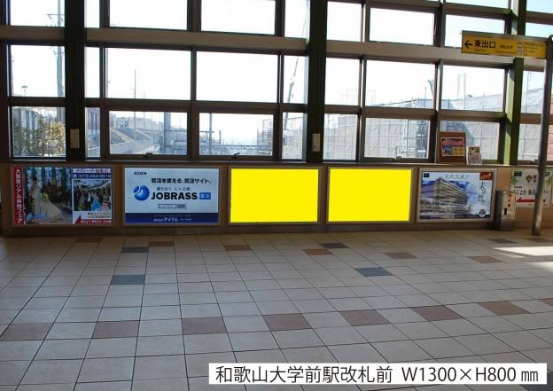 和歌山大学前駅改札前_page-0001