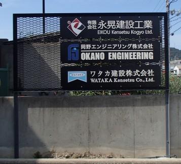 ワタカ建設様 看板施工 カルプ文字02